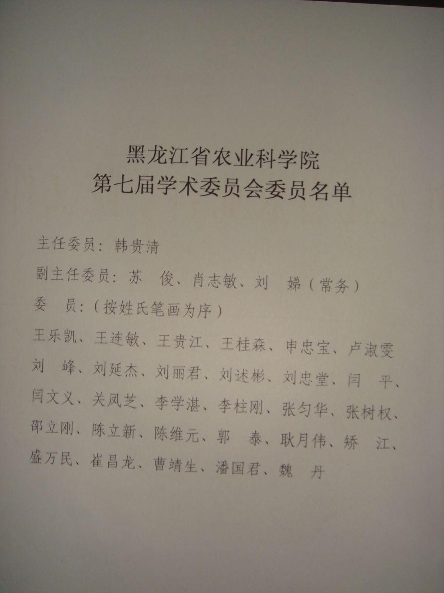 关于增补调整黑龙江省农业科学院学术委员会委员的